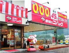 コバック吉野五條店